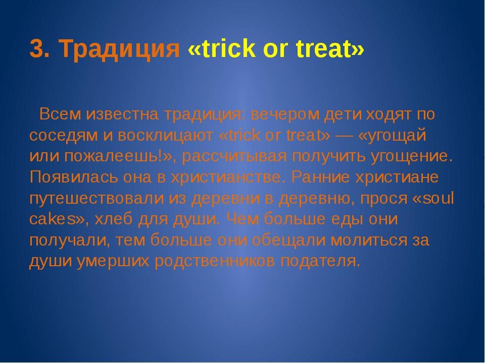 3. Традиция «trick or treat» Всем известна традиция: вечером дети ходят по с...