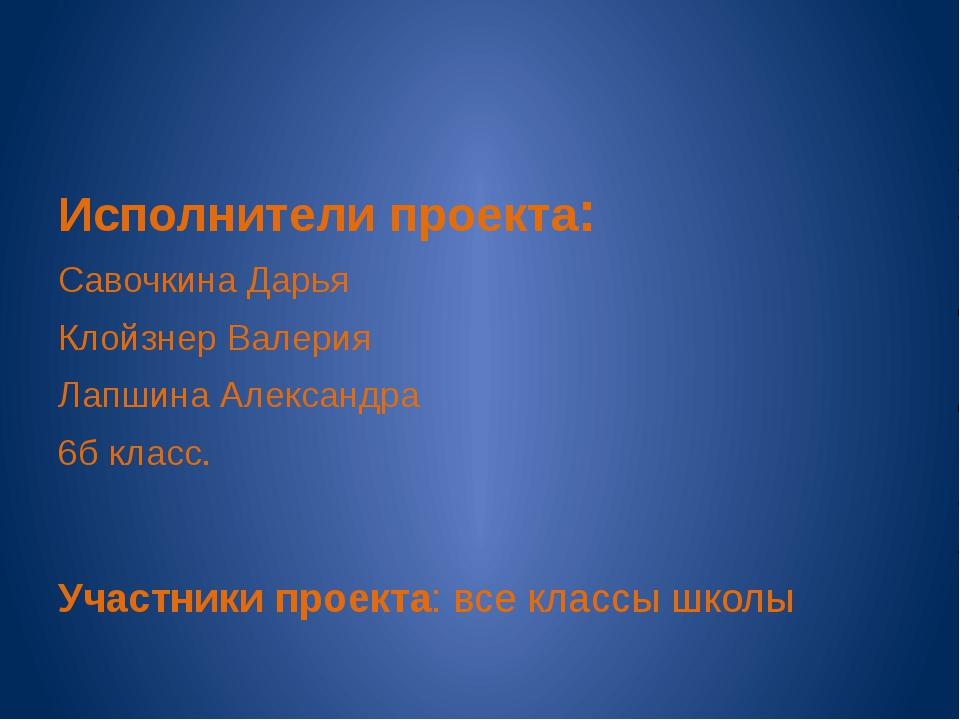 Исполнители проекта: Савочкина Дарья Клойзнер Валерия Лапшина Александра 6б...