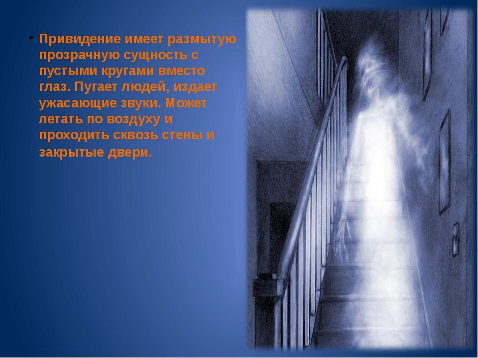 Привидение имеет размытую прозрачную сущность с пустыми кругами вместо глаз....