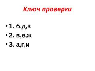 Ключ проверки 1. б,д,з 2. в,е,ж 3. а,г,и