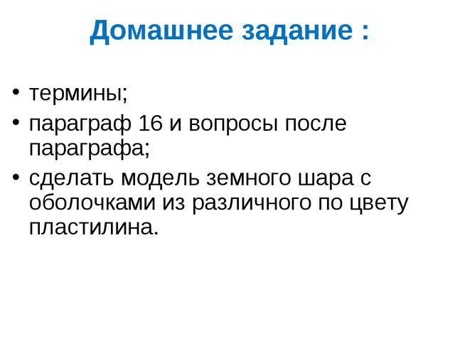 Домашнее задание : термины; параграф 16 и вопросы после параграфа; сделать мо...