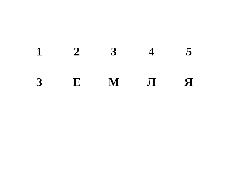 12345 ЗЕМЛЯ