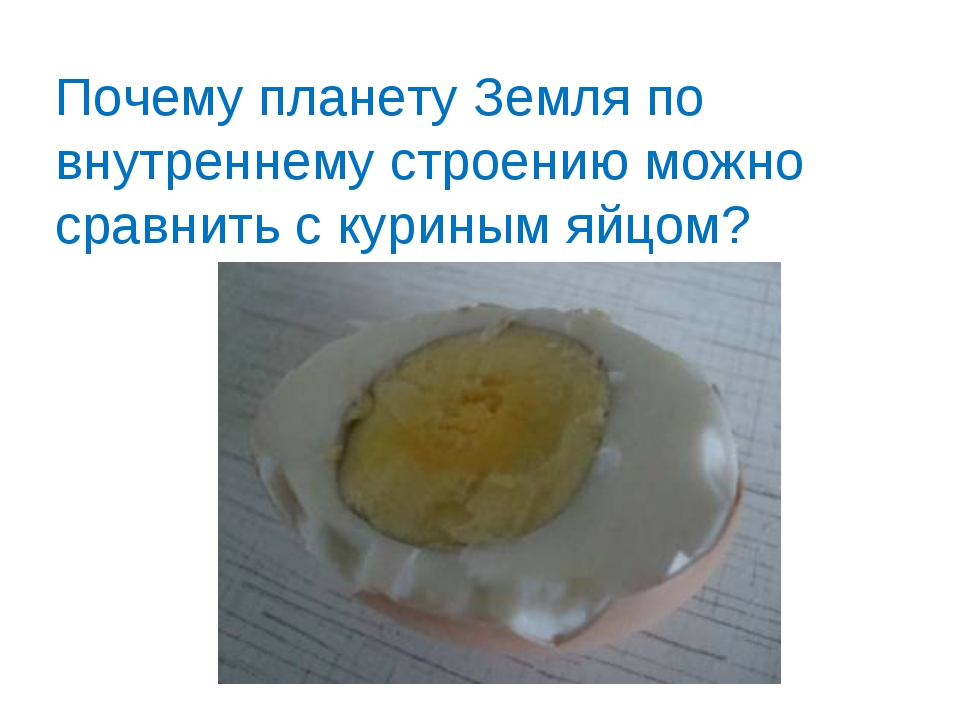 Почему планету Земля по внутреннему строению можно сравнить с куриным яйцом?