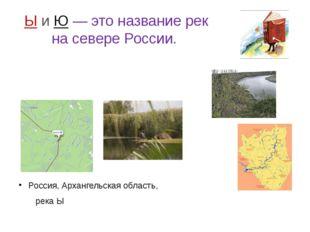 Ы и Ю— это название рек на севере России. Россия, Архангельская область, рек