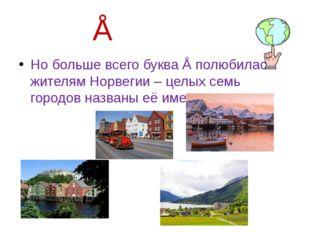 Å Но больше всего буква Å полюбилась жителям Норвегии – целых семь городов н