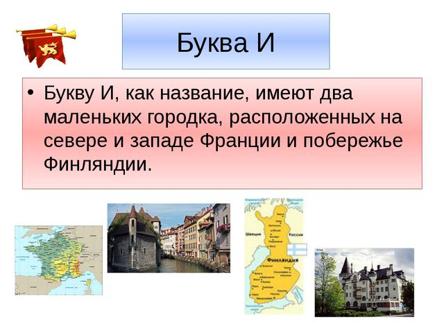 Буква И Букву И, как название, имеют два маленьких городка, расположенных на...