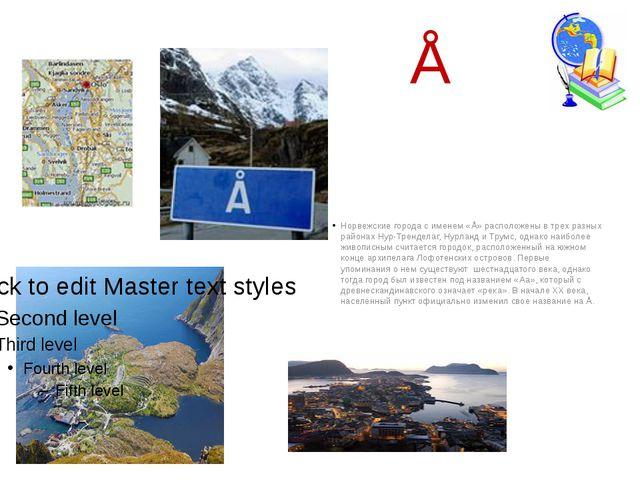 Å Норвежские города с именем «Å» расположены в трех разных районах Нур-Тренд...