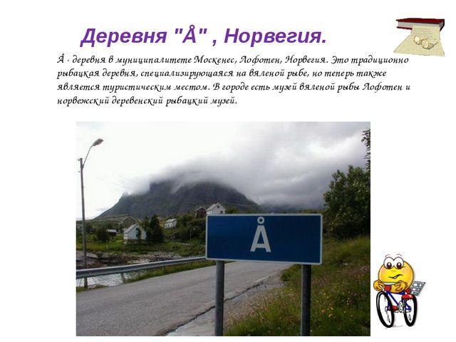 """Деревня """"Å"""" , Норвегия. Å - деревня в муниципалитете Москенес, Лофотен, Норв..."""
