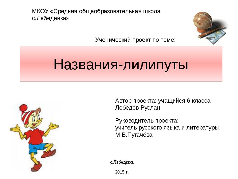 Названия-лилипуты МКОУ «Средняя общеобразовательная школа с.Лебедёвка» Ученич...