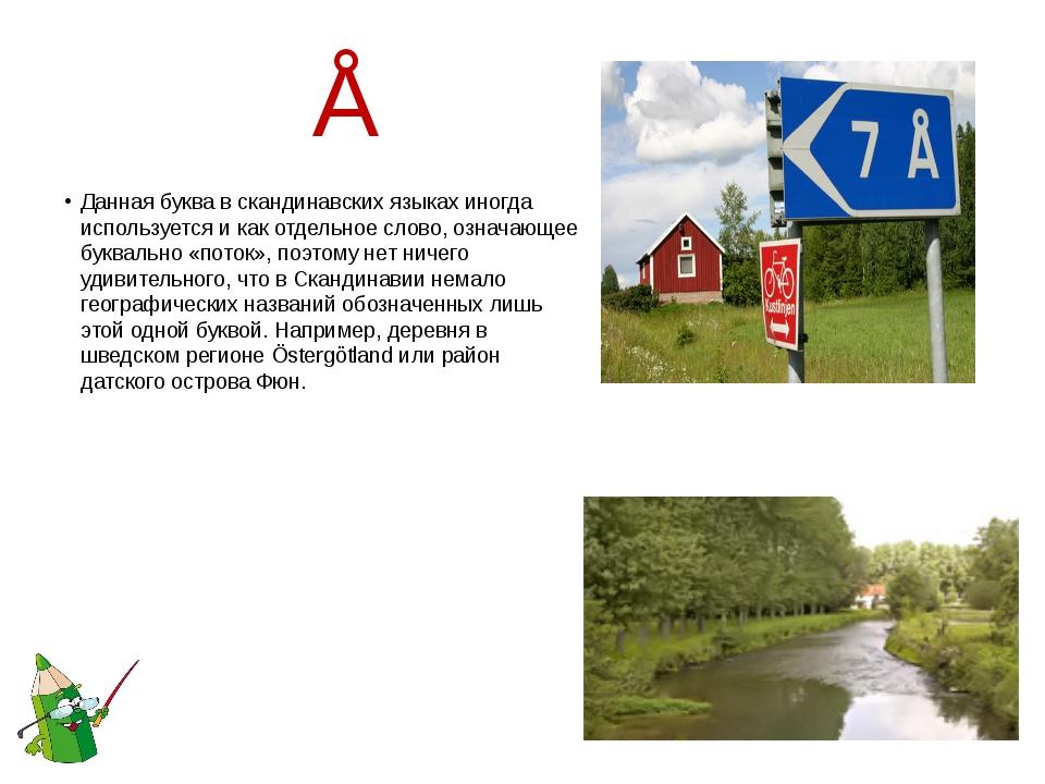 Å Данная буква в скандинавских языках иногда используется и как отдельное сл...