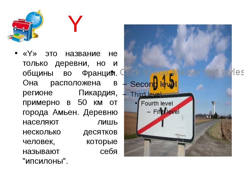 Y «Y» это название не только деревни, но и общины во Франции. Она расположен...