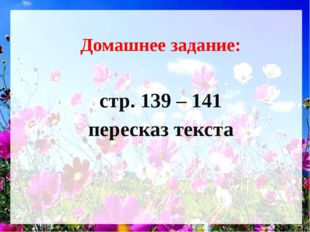 Домашнее задание: стр. 139 – 141 пересказ текста