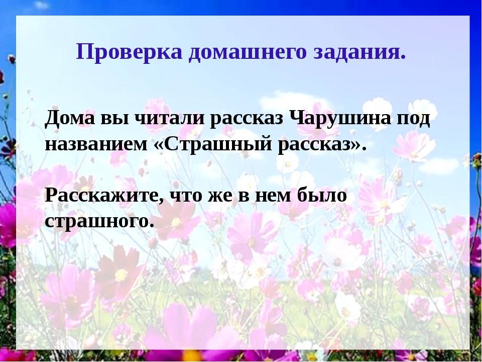 Проверка домашнего задания. Дома вы читали рассказ Чарушина под названием «Ст...