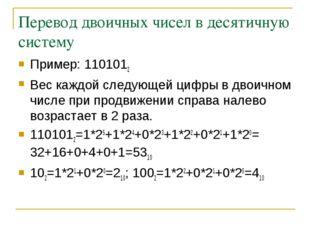 Перевод двоичных чисел в десятичную систему Пример: 1101012 Вес каждой следую