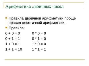 Арифметика двоичных чисел Правила двоичной арифметики проще правил десятичной