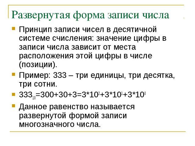 Развернутая форма записи числа Принцип записи чисел в десятичной системе счис...