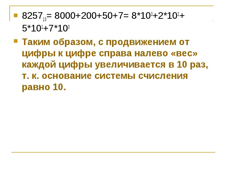825710= 8000+200+50+7= 8*103+2*102+ 5*101+7*100 Таким образом, с продвижением...
