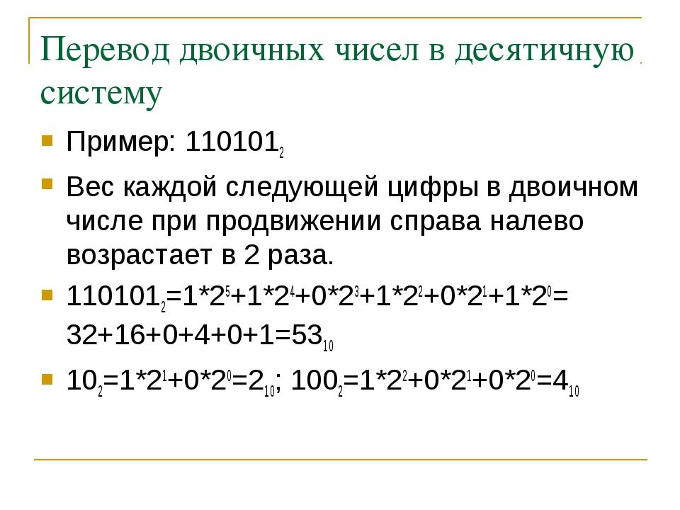 Перевод двоичных чисел в десятичную систему Пример: 1101012 Вес каждой следую...