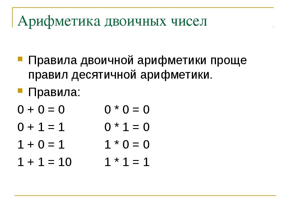 Арифметика двоичных чисел Правила двоичной арифметики проще правил десятичной...