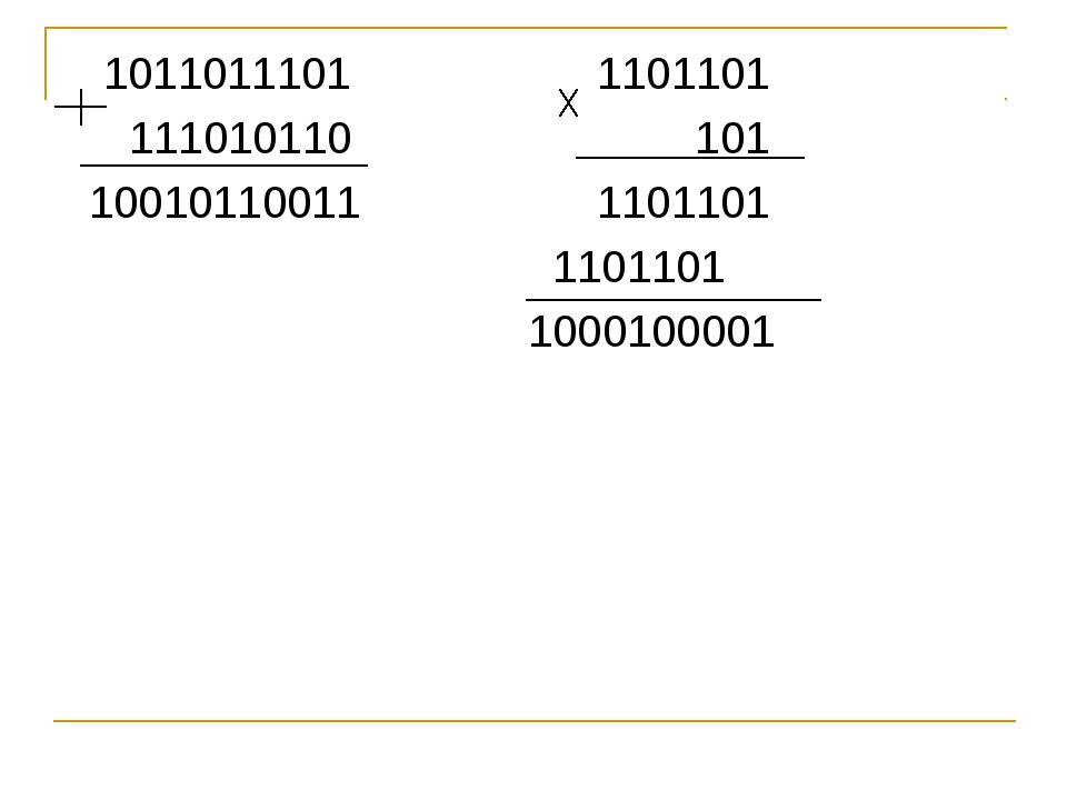 10110111011101101  111010110 101 100101100111101101  1101101...
