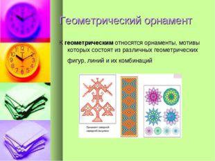 Геометрический орнамент Кгеометрическимотносятся орнаменты, мотивы которых