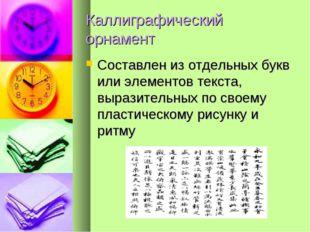 Каллиграфический орнамент Составлен из отдельных букв или элементов текста, в