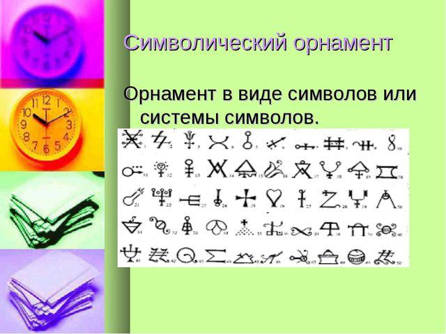 Символический орнамент Орнамент в виде символов или системы символов.
