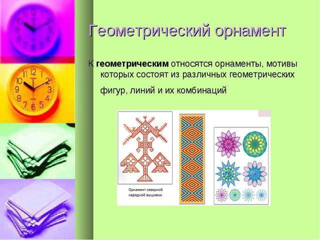 Геометрический орнамент Кгеометрическимотносятся орнаменты, мотивы которых...