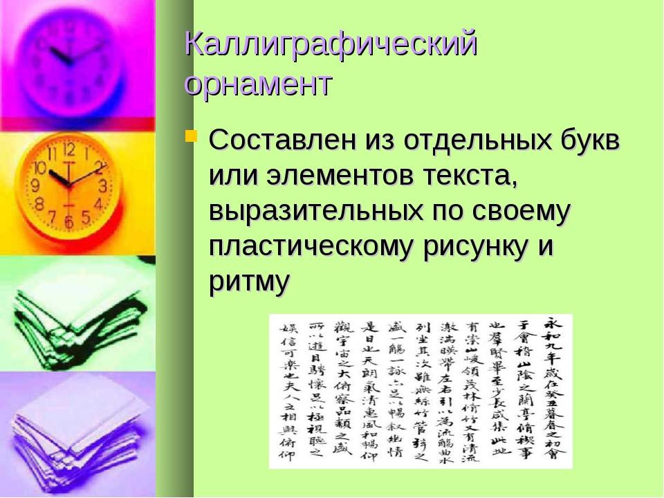 Каллиграфический орнамент Составлен из отдельных букв или элементов текста, в...