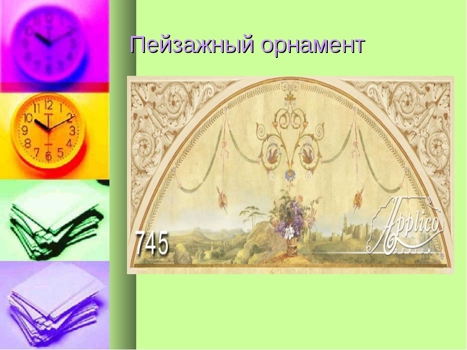 Пейзажный орнамент