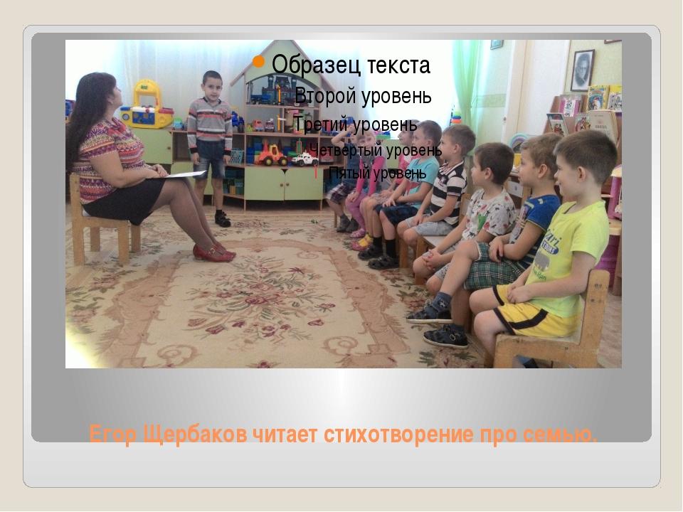 Егор Щербаков читает стихотворение про семью.