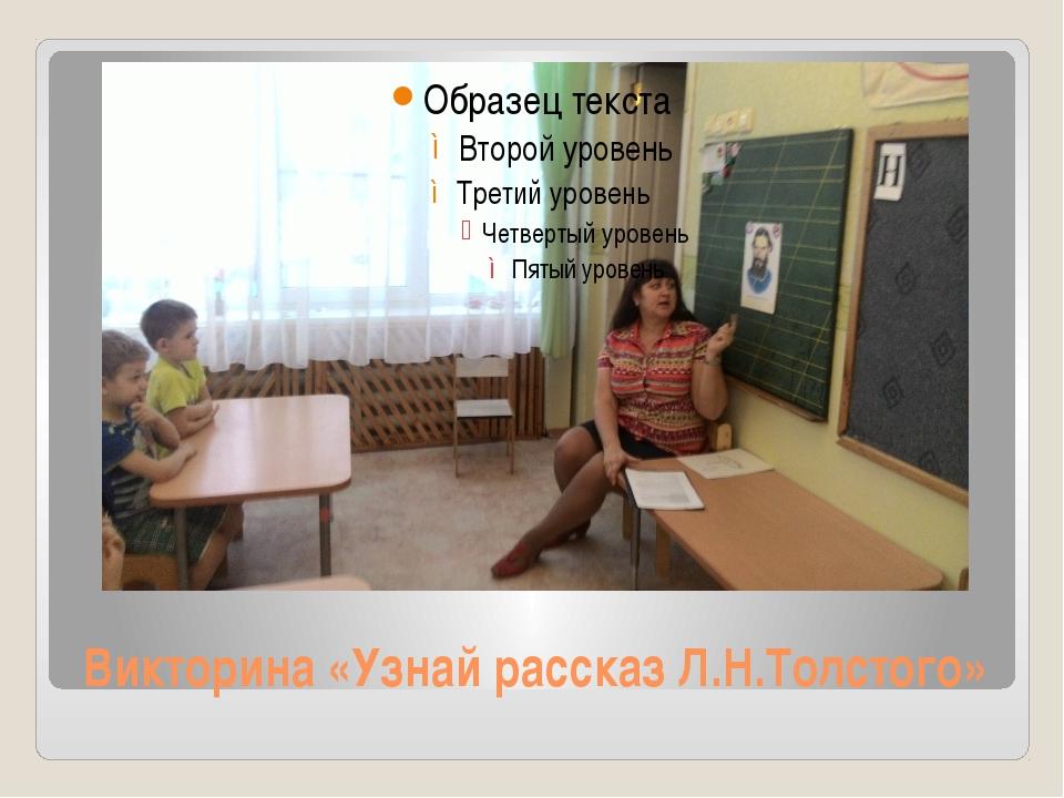 Викторина «Узнай рассказ Л.Н.Толстого»