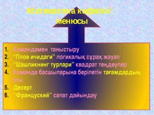 """Командамен таныстыру """"Плов ичидаги"""" логикалық сұрақ жауап """"Шашликнинг турлар"""