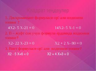 Квадрат теңдеулер 1. Дискриминант формуласи орқали илдизини топинг ? 4Х2- 5 Х