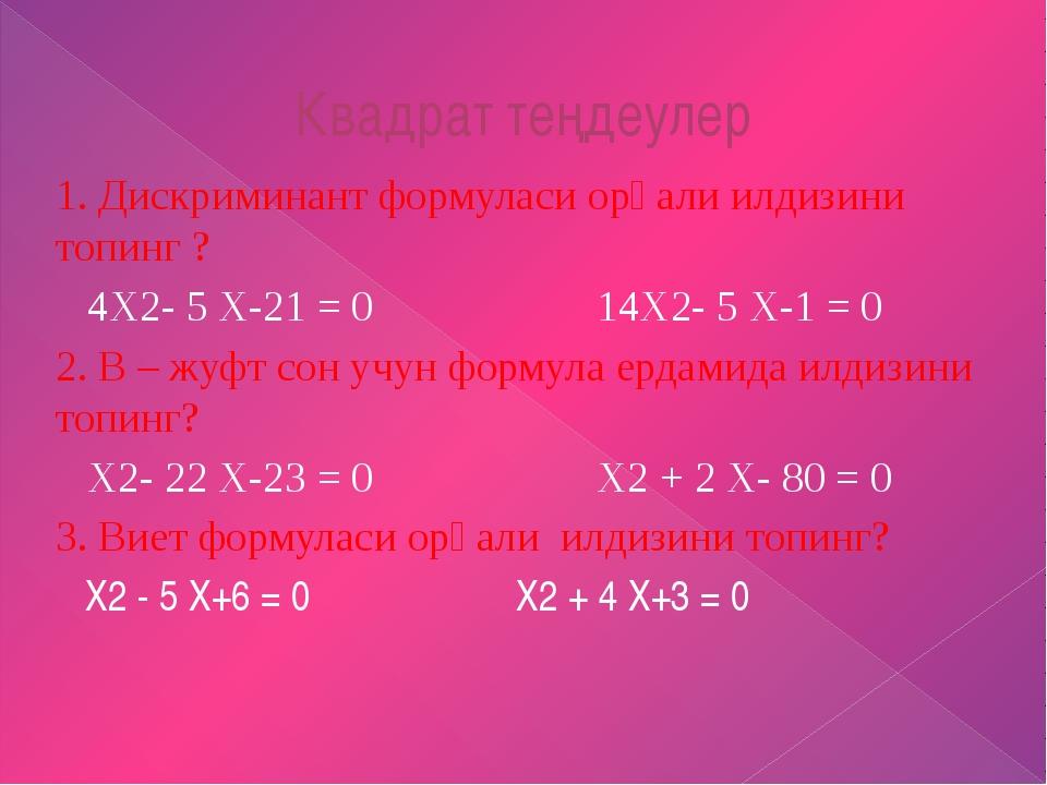 Квадрат теңдеулер 1. Дискриминант формуласи орқали илдизини топинг ? 4Х2- 5 Х...
