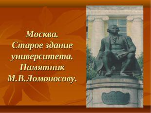 Москва. Старое здание университета. Памятник М.В.Ломоносову.