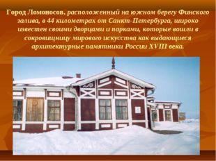 Город Ломоносов, расположенный на южном берегу Финского залива, в 44 километ