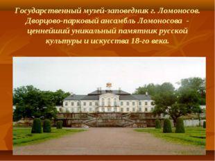Государственный музей-заповедник г. Ломоносов. Дворцово-парковый ансамбль Ло