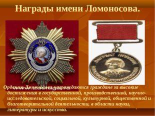 Награды имени Ломоносова. Орденом Ломоносова награждаются граждане за высокие