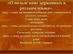 «О пользе книг церковных в русском языке». 1род – слова, являющиеся общими дл