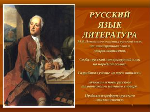 РУССКИЙ ЯЗЫК ЛИТЕРАТУРА М.В.Ломоносов очистил русский язык от иностранных сло