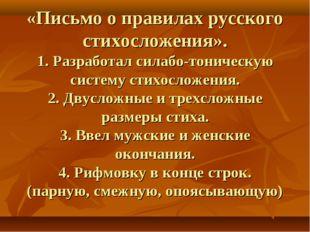 «Письмо о правилах русского стихосложения». 1. Разработал силабо-тоническую с