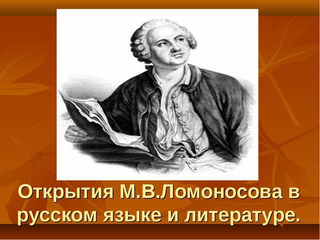 Открытия М.В.Ломоносова в русском языке и литературе.