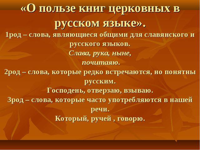 «О пользе книг церковных в русском языке». 1род – слова, являющиеся общими дл...