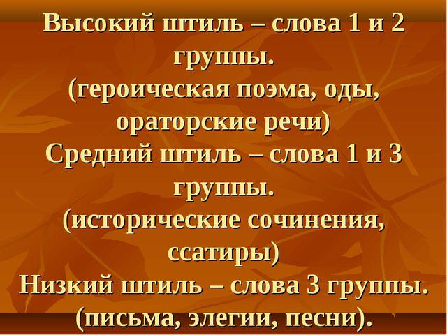 Высокий штиль – слова 1 и 2 группы. (героическая поэма, оды, ораторские речи)...