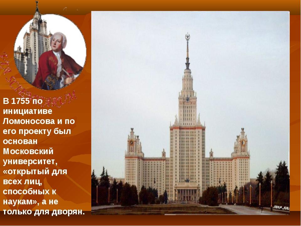 В 1755 по инициативе Ломоносова и по его проекту был основан Московский униве...