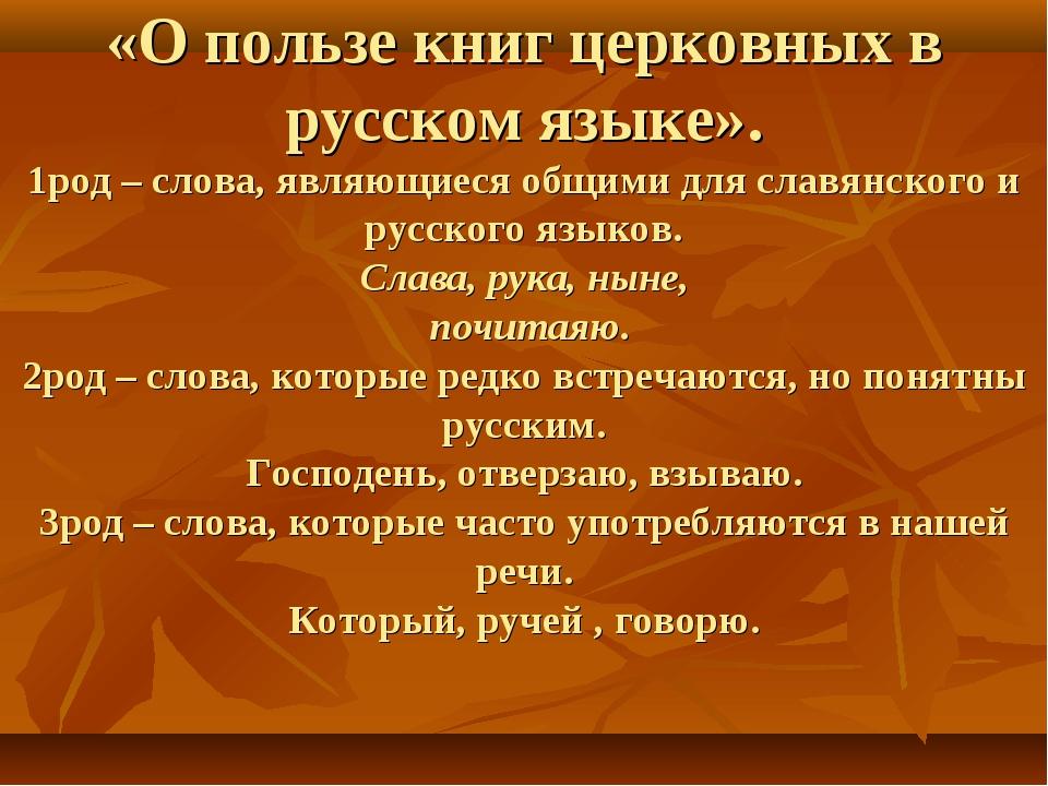 русская грамматика ломоносова, его рассуждение о пользе книг церковных, письмо о правилах российского стихотворс