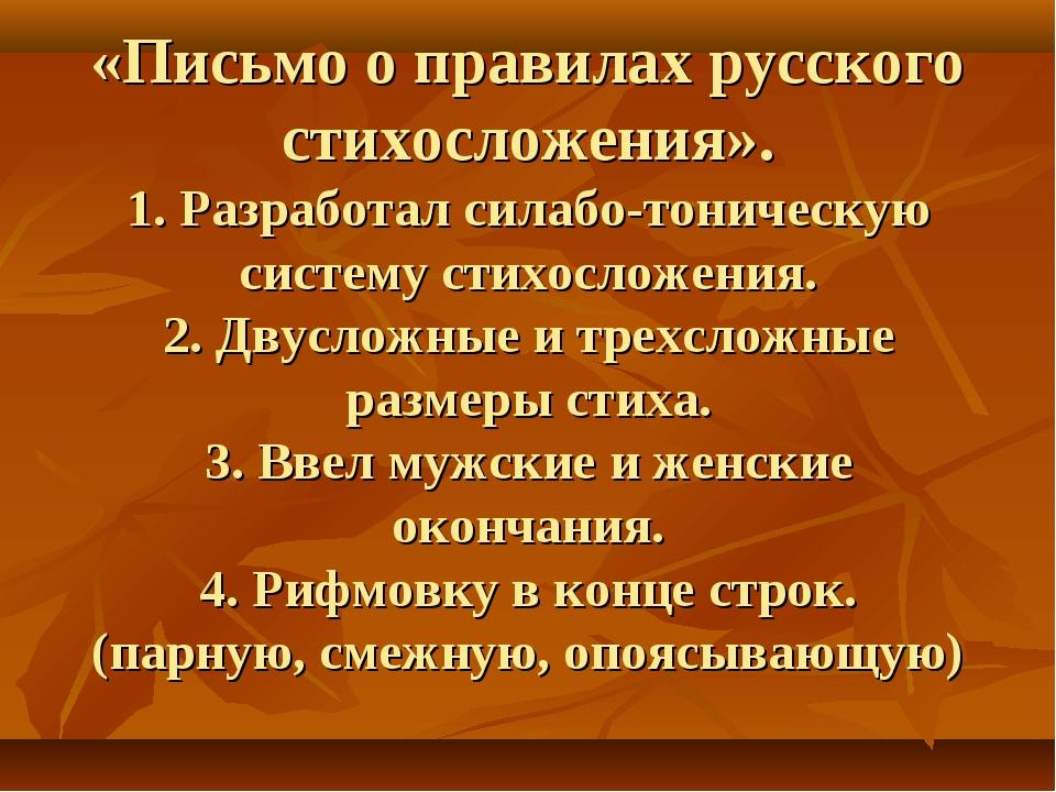 «Письмо о правилах русского стихосложения». 1. Разработал силабо-тоническую с...