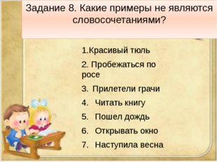 Задание 8. Какие примеры не являются словосочетаниями? 1.Красивый тюль 2. Про
