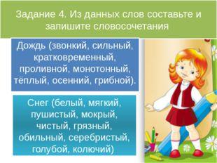 Задание 4. Из данных слов составьте и запишите словосочетания Дождь (звонкий,
